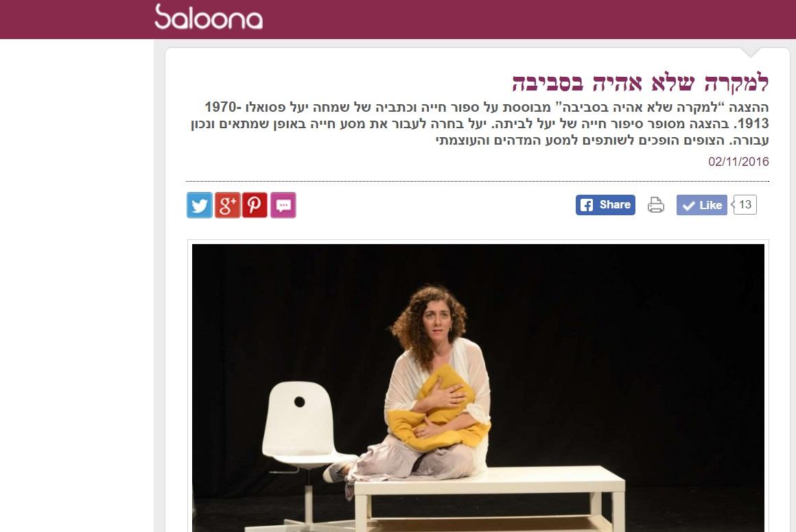 ביקורת בבלוג של נירה פרי SALOONA