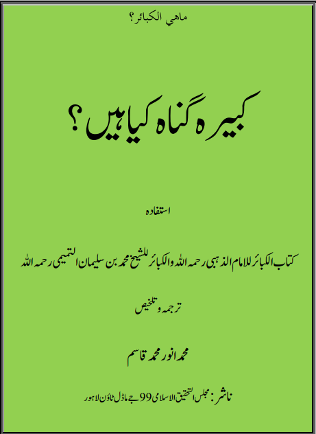 """Kabira Gunah Kia Hen???""    This Book Has Been Written by a WellKnown writer named as ""M. Anwar & M.Qasim""."