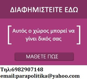 parapolitikaargolida.gr