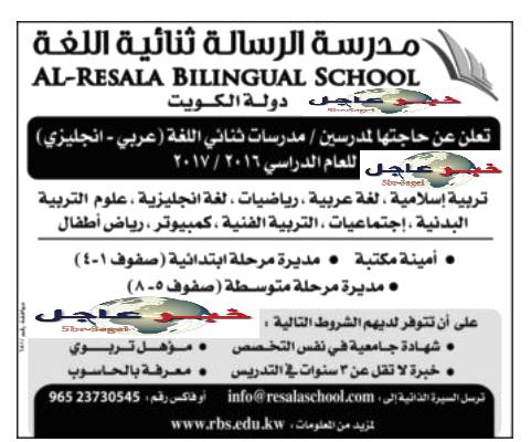 """اليوم بالصحف وظائف مدرسين ومدرسات مدرسة الرسالة """" دولة الكويت """" والتقديم على الانترنت"""