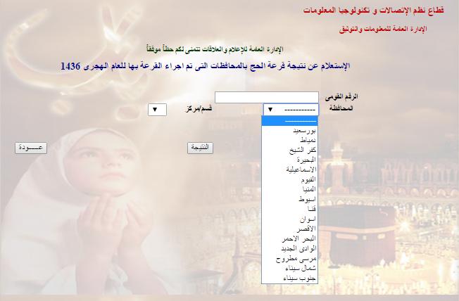 """استعلم الان هنا """" نتيجة قرعة الحج بـ 16 محافظة مختلفة حتى الان لعام 2015 """""""