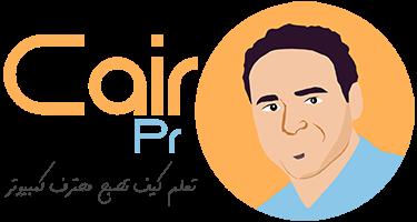 مدونة برامج القاهرة | برامج وشروحات كمبيوتر
