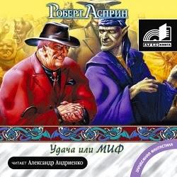 Удача или МИФ. Роберт Асприн — Слушать аудиокнигу онлайн