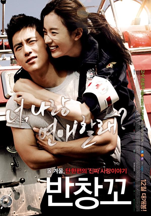 韓國電影《創可貼》介紹(高修,韓孝珠) 1