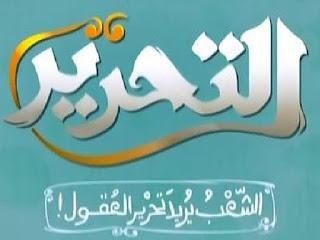 مشاهدة برنامج فى الميدان بث مباشر