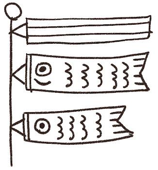 鯉のぼりのイラスト(こどもの日)線画