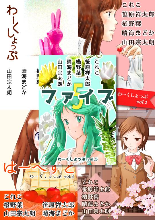 わーくしょっぷ vol.1~5[アンソロジー短編集]