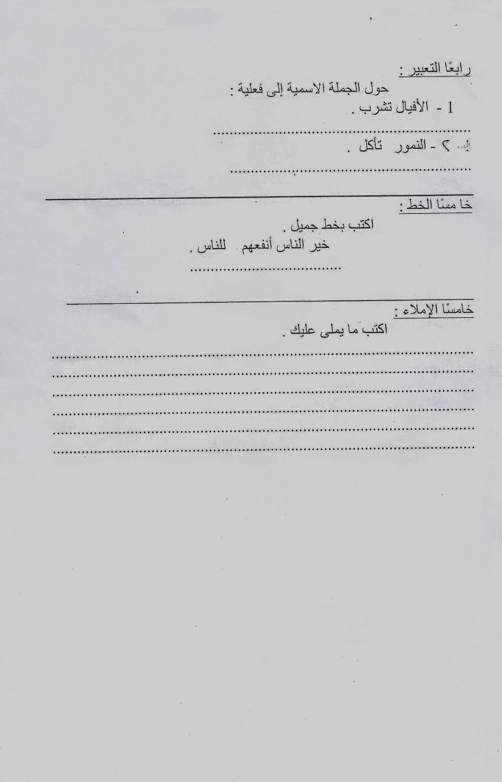 امتحانات كل مواد الثاني الابتدائي الترم الأول 2015 مدارس مصر عربى ولغات scan0071.jpg