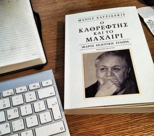 """Ο Μάνος Χατζηδάκις και οι σημερινοί """"διανοούμενοι"""""""