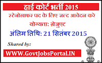 High Court Recruitment 2015