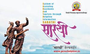 PCMC Helpline - Sarathi | सारथी