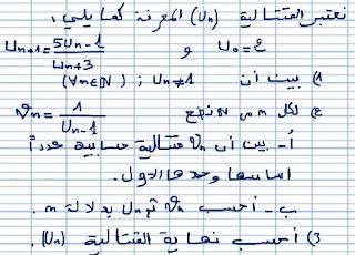 تصحيح التمرين 16 حول المتتاليات العددية للثانية بكالوريا