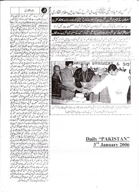Dr. Tahirul Qadri -> News Reports