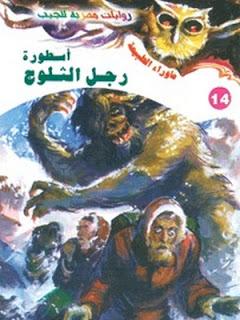 قراءة وتحميل 14 - أسطورة رجل الثلوج | ما وراء الطبيعة