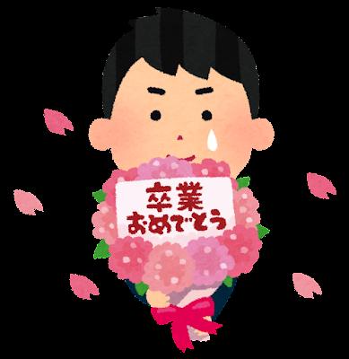 卒業式に花束を送る男の子のイラスト