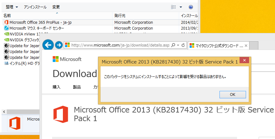 ms office 2013 service pack 1