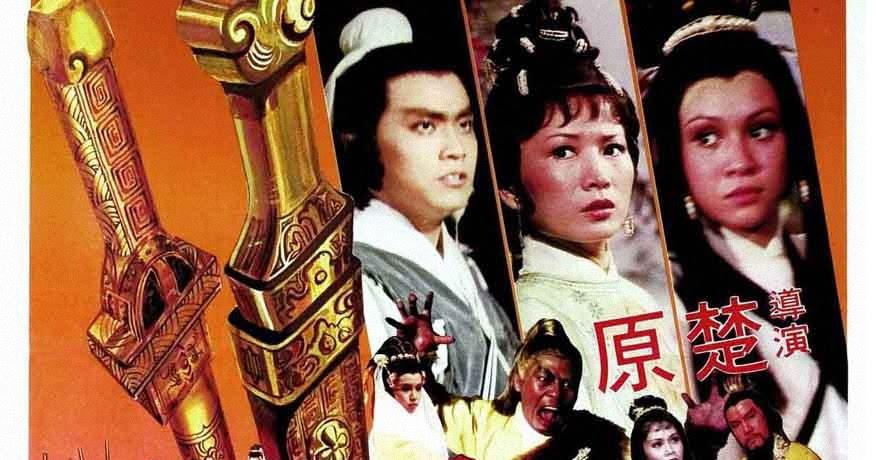 heaven sword and dragon sabre part ii (1978)