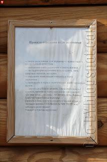 Правила поведения в купальне в источнике Архангела Михаила