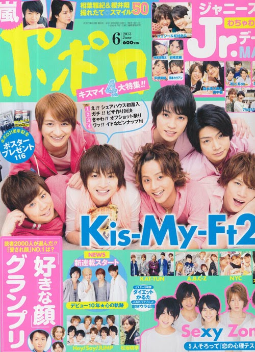 POPOLO (ポポロ) June 2013 Kis-My-Ft2 SexyZone