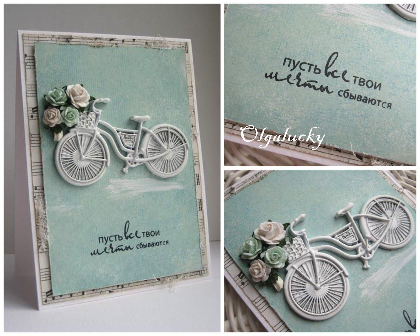 Как сделать открытку велосипед 163