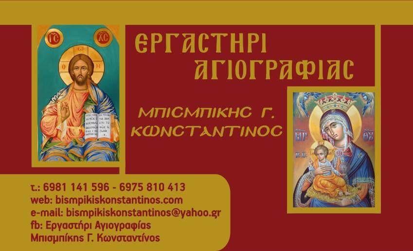 Εργαστήρι Αγιογραφίας ΑΦΟΙ Κωνστατνίνου & Χρήστου Μπισμπίκη