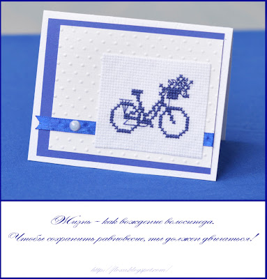 Une Anee a Broder, вышивка и скрапбукинг, вышивка велосипед, синий велосипед, открытка с вышивкой, открытка с велосипедом