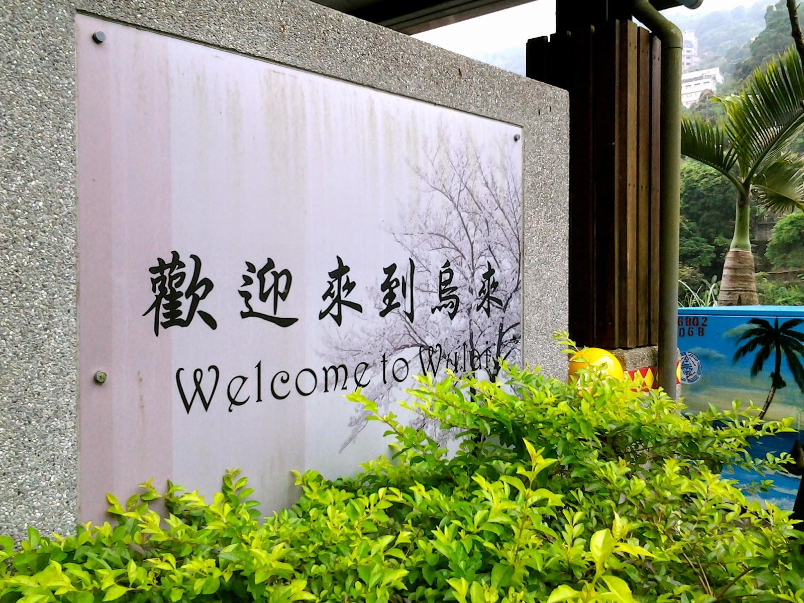 Welcome to Wulai Bus No 849 Taiwan