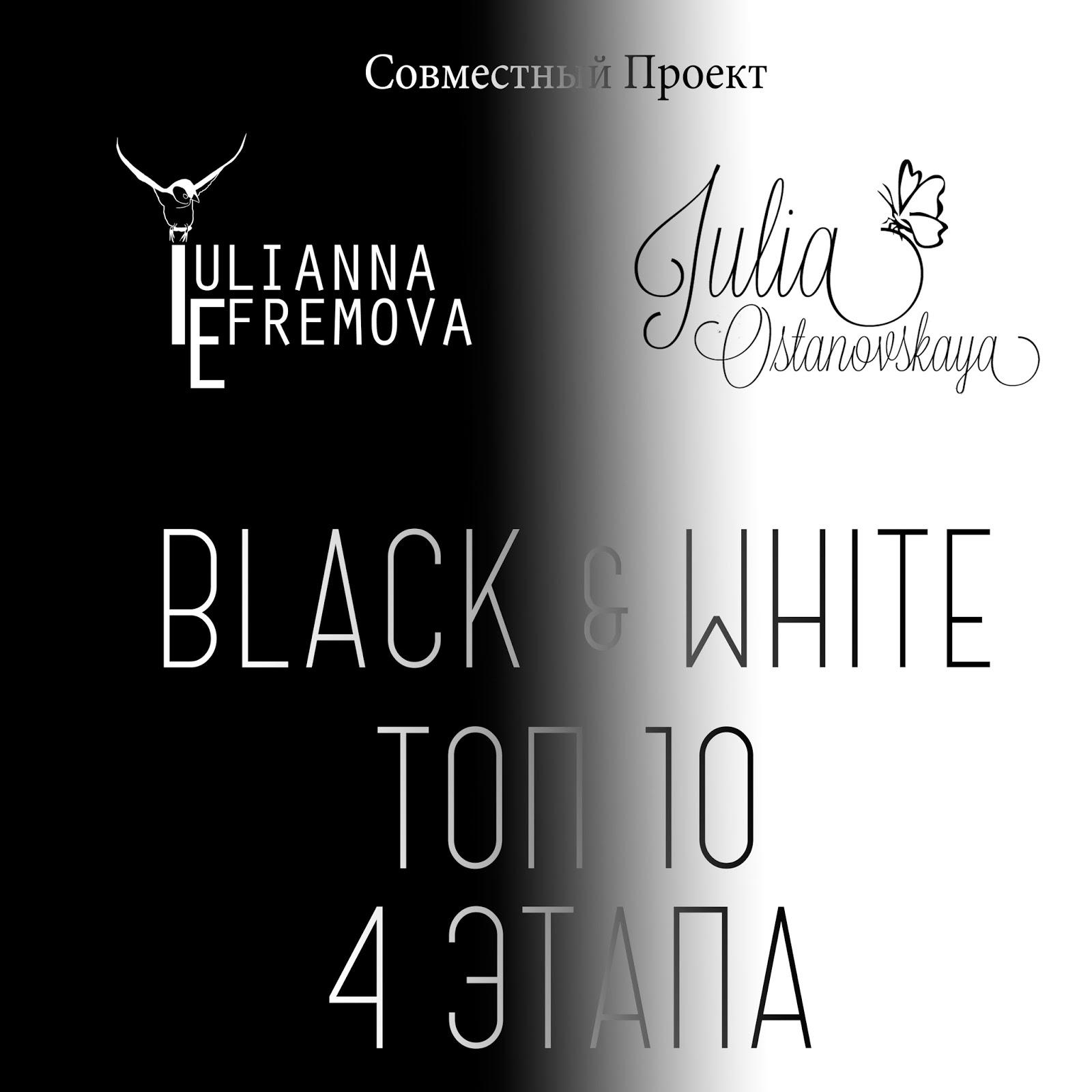ТОП 4 этапа СП Black & White!