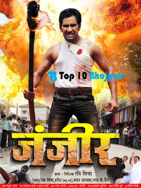 Zanjeer Bhojpuri Movie First Look Poster