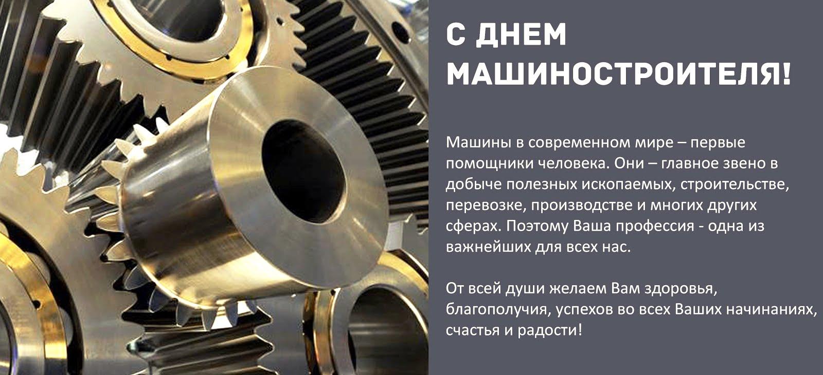 Праздник 24 сентября 2018 года День машиностроителя, празднуется в последнее воскресенье сентября
