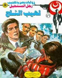 تحميل قراءة عدد رجل المستحيل لهيب الثلج أدهم صبري نبيل فاروق
