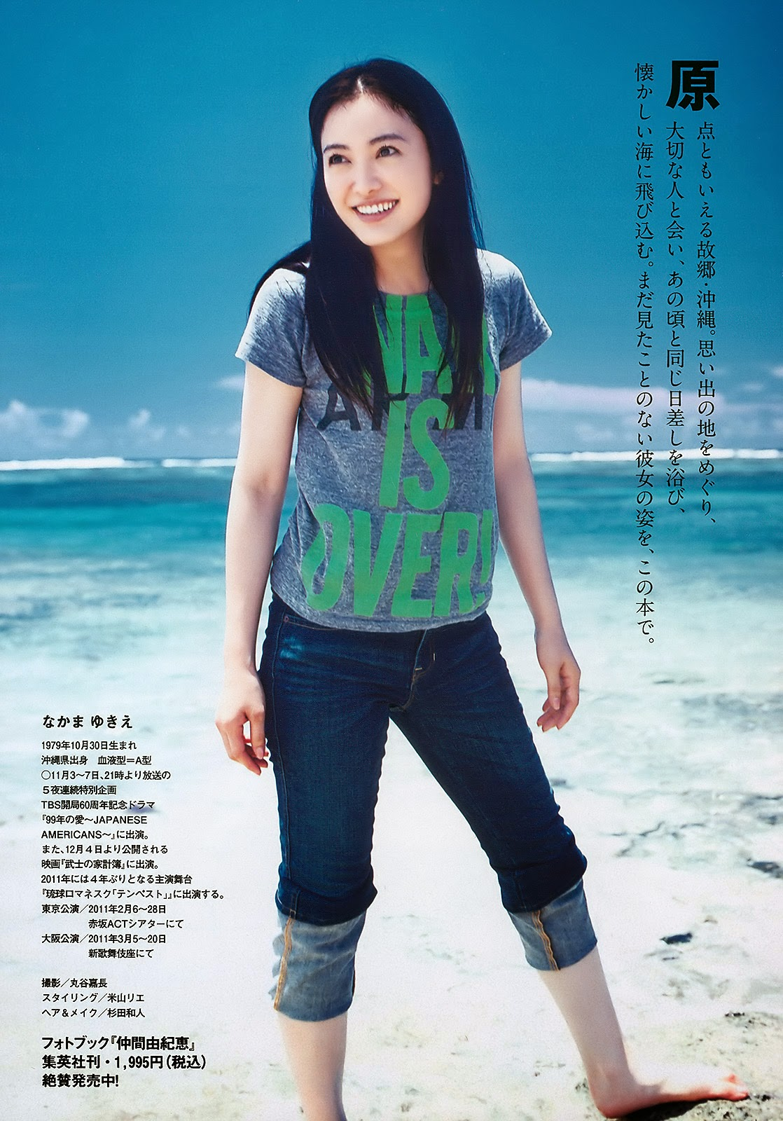 Yukie Nakama (b. 1979) Yukie Nakama (b. 1979) new photo