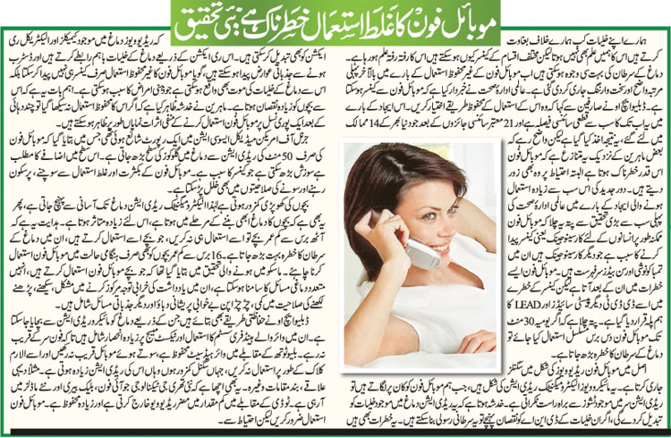 essay on mobile phone in urdu language Gunnarbu er essay on advantages and disadvantages of mobile phone in urdu familien olsen´s selvbygde hytte essay on advantages and disadvantages of mobile phone.