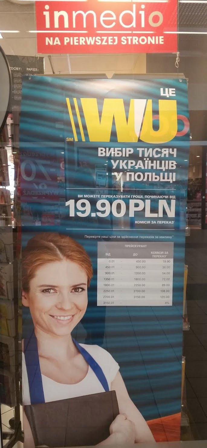Грошові перекази Western Union InMedio