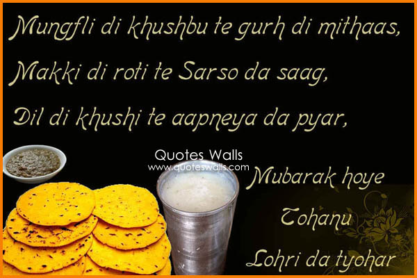 Happy lohri punjabi wishes sms greetings quotes wallpapers happy lohri punjabi greetings for w m4hsunfo Image collections
