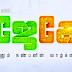 JK Enum Nanbanin Vaazhkai Official Trailer - ஜே கே எனும் நண்பனின் வாழ்க்கை டிரெய்லர் !!!