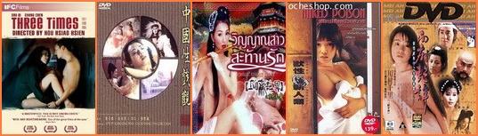 หนังอาจีนโบราณ