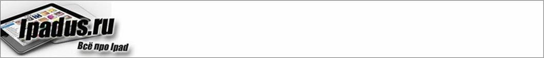ipadus.ru - инструкции,обзоры,анонсы.