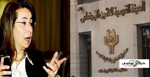 مسابقة التامينات الاجتماعية وقرار وزارى بعقد امتحان 300 سؤال بعد عيد الفطر المبارك
