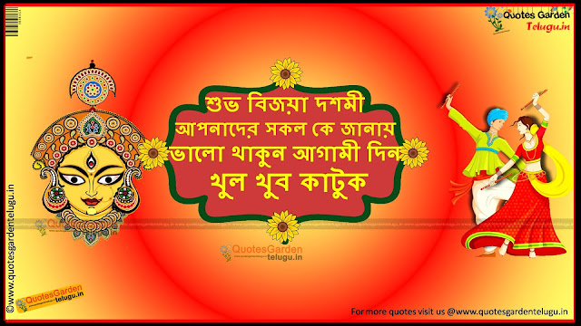 Best bijoyo Dashami 2015 Quotes greetings wallpapers in Bengali