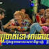 CTN Comedy Perkmi Group 5 August 2014 (Khmer Comedy)