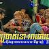 CTN Comedy Perkmi Group 5 August 2014