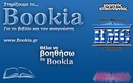 ΣΥΝΕΡΓΑΣΙΑ BOOKIA
