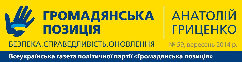 Истина Украины