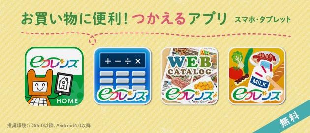 お買い物に便利!つかえるアプリ