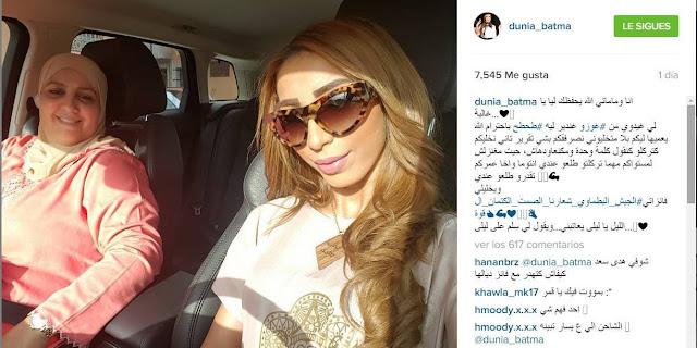 بالصور : دنيا بطمة تشتم معجبيها و تهددهم : الله يعميها ليكم..لن تصدق بماذا وصفتهم !!!