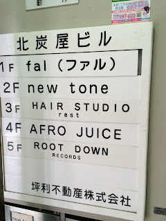 The sign at the entrance to the building where Newtone, Afro Juice and Rootdown are in Osaka