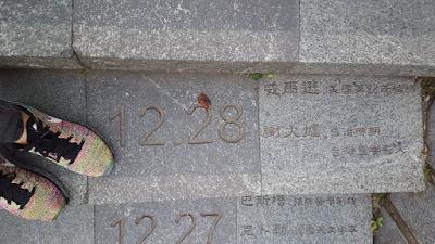 Year of Steps at Wenwu Temple Sun Moon Lake Taiwan