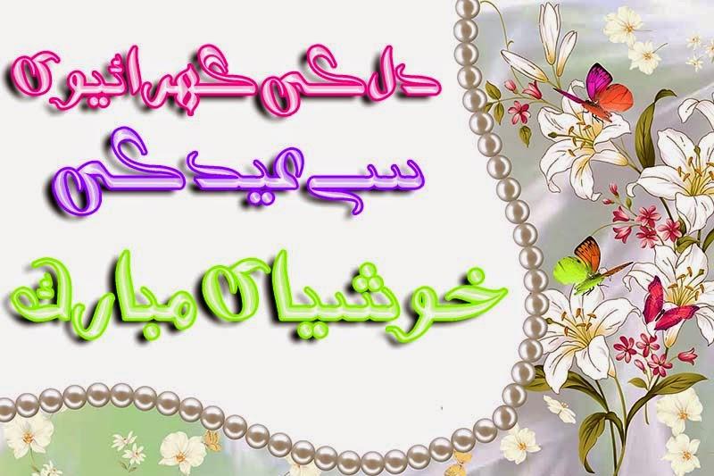 Beautiful Eid Adha Zuha Mubarak Greeting Cards