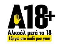 Αλκοόλ 18+